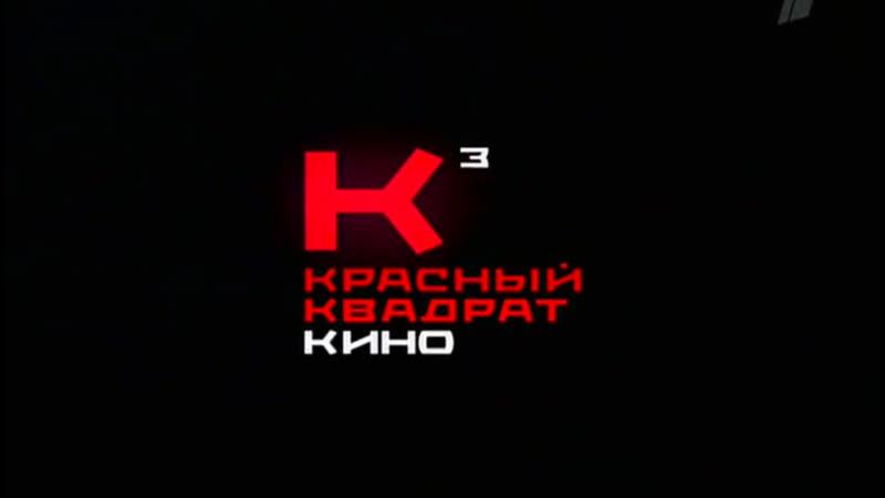 Российский Сериал Побег 1-я Сезон 3-я Серия | 2010 | 16