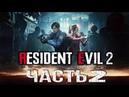 Resident Evil 2 Remake 2019 Прохождение #2