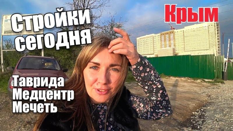 Влог Крым строится Трасса ТАВРИДА НОВЫЙ МЕДИЦИНСКИЙ ЦЕНТР сегодня Самая большая МЕЧЕТЬ в Крыму
