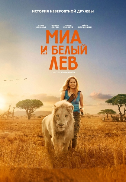 Миa и бeлый лeв (2019) 6+ НОВИНКА