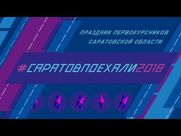 ПОЕХАЛИ - 2018! Фестиваль первокурсников Саратовской области. Онлайн трансляция.