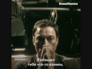 Жан-Клод Ван Дамм: монолог из фильма «Ж.К.В.Д.»