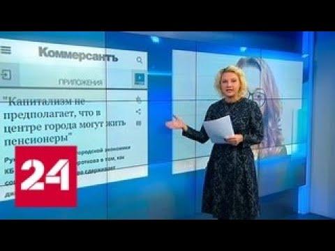 Пожилых людей назвали помехой развития Москвы - Россия 24