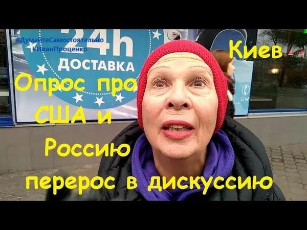Киев Опрос перерос в дискуссию США Россия Украина майдан Донбасс соц опрос Иван Проценко