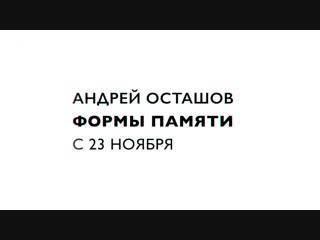 Андрей Осташов. Формы памяти. Выставка в Эрарте