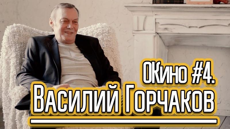 ОКино 4. Василий Горчаков [легенда авторского перевода]