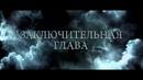 Трейлер дубляж - Гарри Поттер и Дары смерти Часть 2