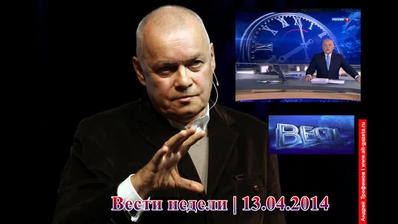 Вести недели 13.04.2014 c Дмитрием Киселевым!