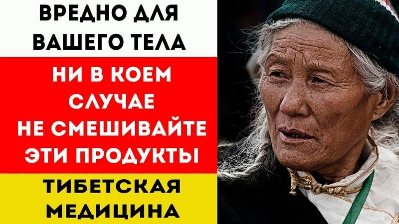 НИ В КОЕМ СЛУЧАЕ НЕ ЕШЬТЕ ОДНОВРЕМЕННО ЭТИ ПРОДУКТЫ...   Тибетская народная медицина   Про здоровье