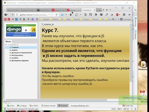 Django JS. Курс 7. Создание функций в переменных.