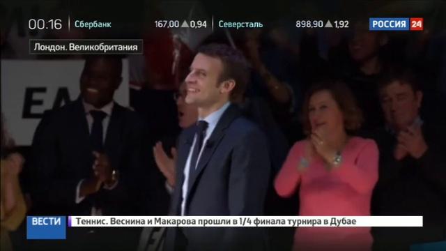 Новости на Россия 24 • Эммануэль Макрон посетил Лондон