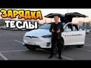 TheWarpath Как установить электро - зарядку для Tesla Model X P100D в России КОНКУРС С ТЕСЛОЙ ТеслаНамбаВан