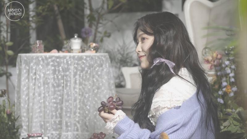[STATION 3] YERI 예리 '스물에게 (Dear Diary)' 비하인더스테이션 2 MV Making