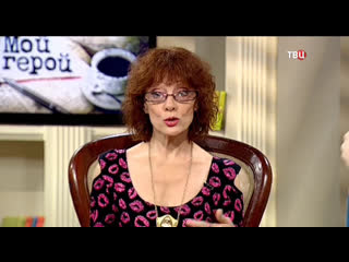 Мой герой - Ольга Зарубина - 04.03.2019