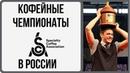 Кофейные чемпионаты в России под эгидой SCA(Specialty Coffee Association)