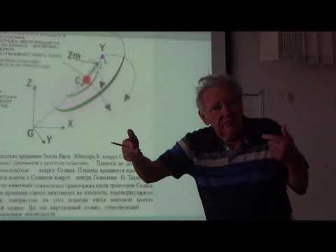 Лекция - взаимодействие Солнца-Земли-Юпитера