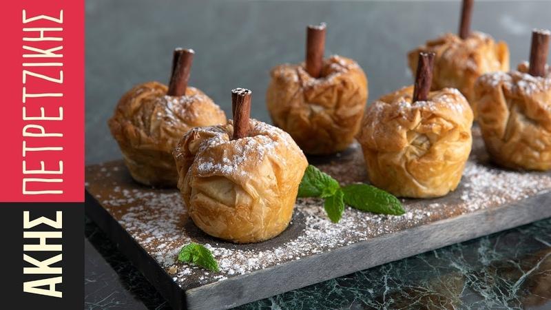 Μηλοπιτάκια με κάστανο | Kitchen Lab by Akis Petretzikis