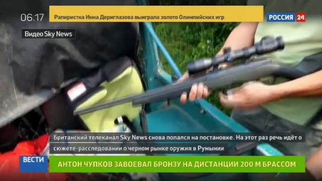 Новости на Россия 24 • Конвейер лжи: очередное громкое расследование канала Sky News оказалось фейком