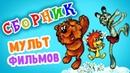 Трям! Здравствуйте! в HD и другие советские мультфильмы 🌼🍄🌻 Золотая коллекция