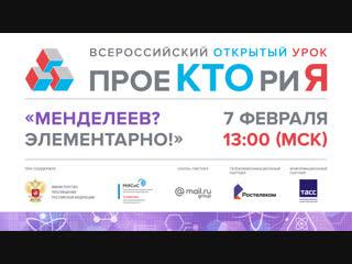 """Всероссийский открытый урок """"Менделеев Элементарно!"""""""