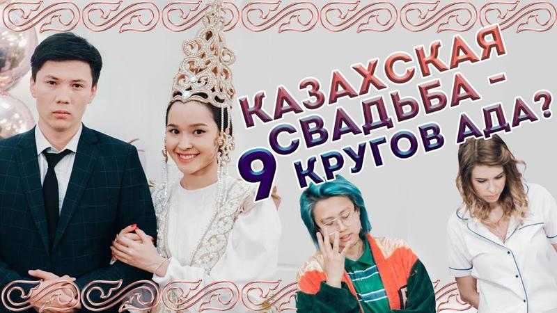 Казахская свадьба 9 кругов ада 😱 Eldana Foureyes и Маша Миллер ПМС SHOW