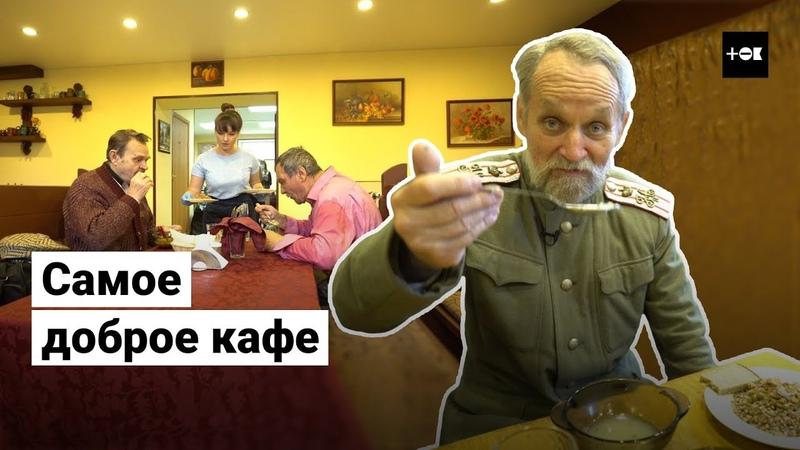 «Добродомик»: в Петербурге открыли кафе, где бесплатно кормят пенсионеров | ТОК