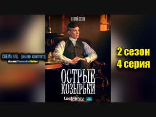  Ост рые   козы рьки ■(2 сезон 4 серия)■ХОРОШИЙ СЕРИАЛ БЕСПЛАТН