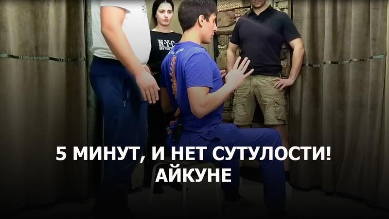Избавляемся от сутулости за 5 минут Помогаем Зарабатываем Конкурс Айкуне Александр Пономарев