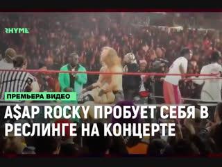 A$AP Rocky пробует себя в реслинге на концерте [Рифмы и Панчи]