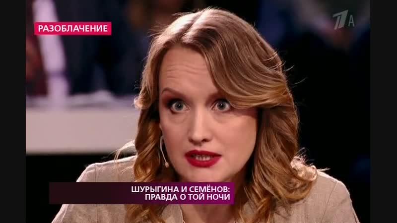 На самом деле 22.01.2019 Шурыгина и Семенов правда о той ночи