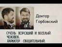 Стрим Горбовского. Сбор средств для детского дома в Донецке. С 18 до 21 по мск.