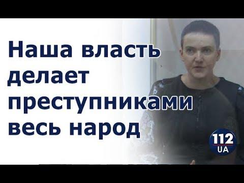 Украинская система делает преступниками всю страну, - Савченко