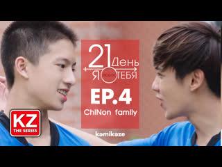 Русские субтитры | ep.4 [end] 21 день {я люблю тебя} | 21 day | chinon family