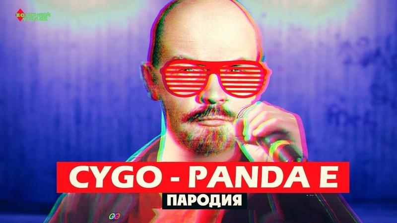 PANDA E голосом ЛЕНИНА Пародия на CYGO Panda E
