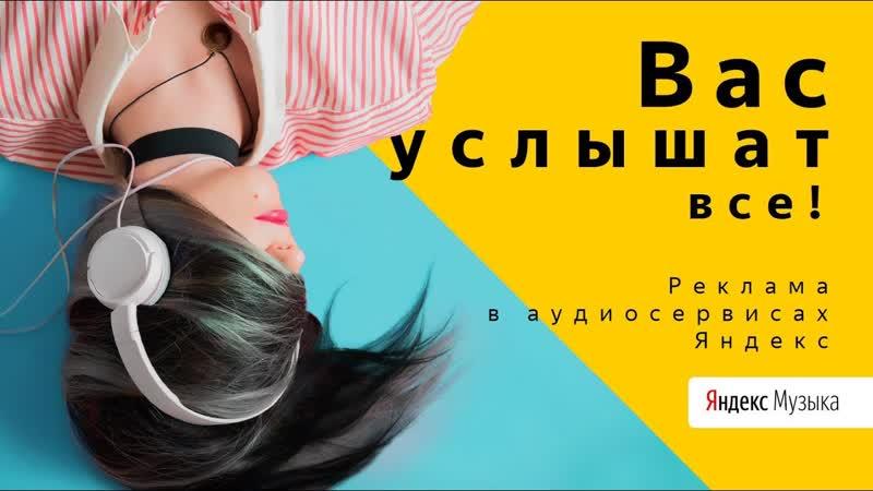 Аудиореклама - зло или необходимая плата Реклама в аудиосервисах, Яндекс Музыка. Мария Ломова