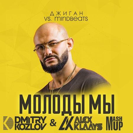 Джиган vs. Mindbeats - Молоды мы (DJ ALEX KLAAYS DJ DMITRY KOZLOV MASHUP)