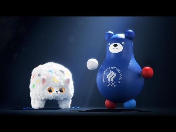 Кот-ушанка и медведь-неваляшка стали талисманами российских олимпийцев