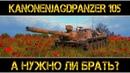 Kanonenjagdpanzer 105 - А НУЖНО ЛИ БРАТЬ?