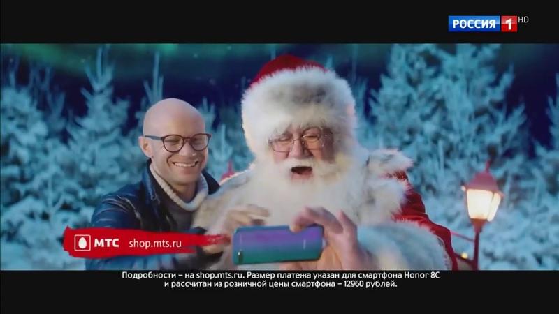 Реклама МТС Honor — Хрусталев Дед Мороз (2018)