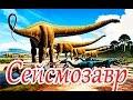 О динозаврах детям: Сейсмозавр. Выпуск 3. Познавательный и развивающий мультфильм