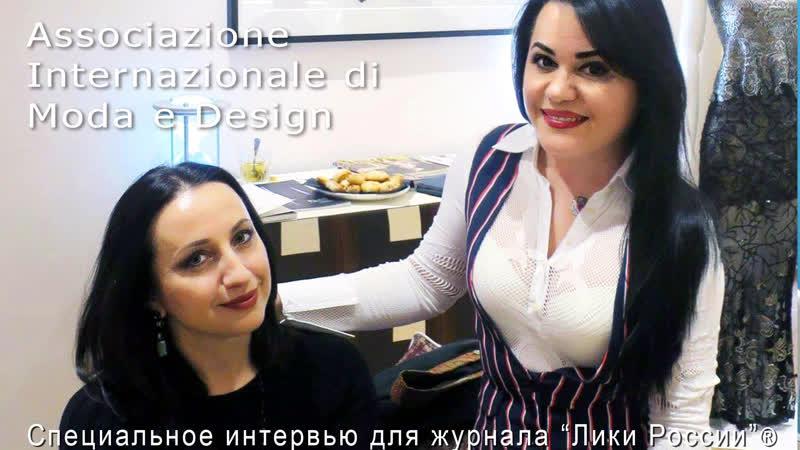 Интервью с Международной Ассоциацией моды и дизайна (Милан) для журнала Лики России®