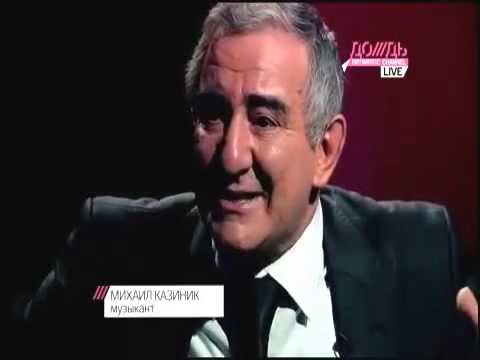 Михаил Казиник о Дмитрие Шостаковиче