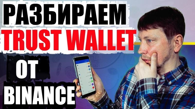 Выбрали себе мобильный мультивалютный кошелек Почему Trust Wallet Для Eth Btc Tron Stellar