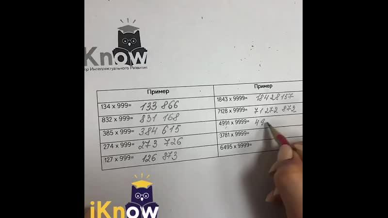 Ведическая математика, умножаем на 999, 9999