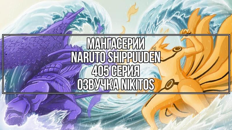 [МангаСерии] Naruto Shippuuden 405 серия [ENVOYS] [Озвучка NIKITOS]
