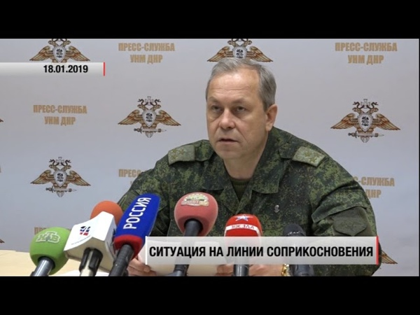 Эдуард Басурин о ситуации в ДНР на 18.01.19. Актуально