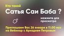 Сатья Саи Баба (рассказывает Аркадий Петров)