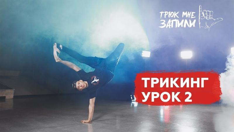 ТРЮК МНЕ ЗАПИЛИ / Трикинг / Урок 2