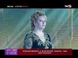 Василя Фаттахова - Мин барыбер сине яратам