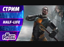 Half-Life. Интересно, когда конец у этой игры?